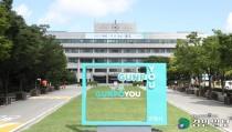 군포시 `교통국→미래성장국`…시민소통 대대적 조직개편