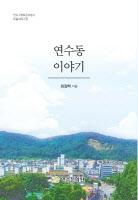 아이들을 위한, 아이들에 의한 '인천 이야기'