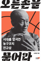 [새로나온 책]오른손을 묶어라-시대를 앞서간 농구코치 전규삼