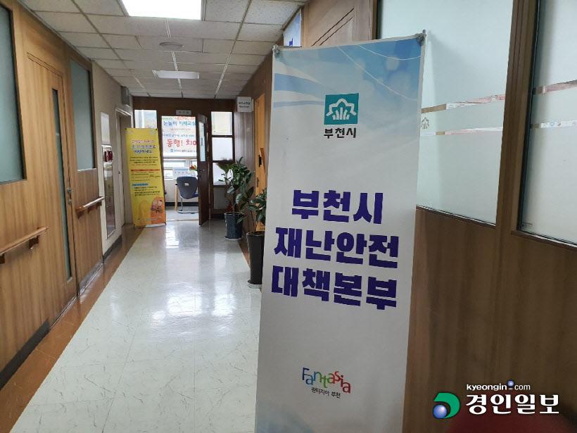 12번째 신종코로나바이러스 환자발생, 부천 지역사회 충격