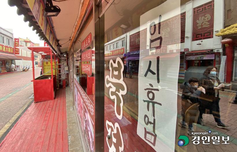 `코로나19` 차이나타운 대표음식점까지 흔들어