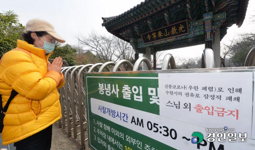 이동·관리 한계… 잇단 유입 `대구·경북發 확진자` 경기도 고심
