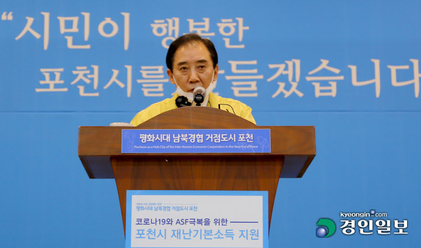 `재난기본소득` 지역화폐 사용처 고민에 빠진 포천시