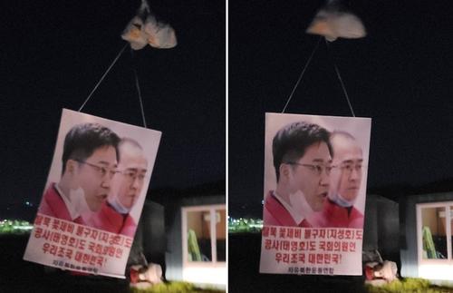 대북전단 살포 `살얼음`… 공포에 휩싸인 강화