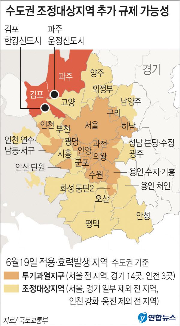 김포·파주로 규제 확장되나… 정부, 가능성 예고