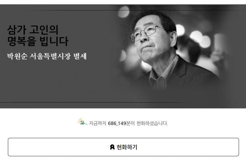 박원순 서울특별시葬 반대 국민청원 52만명… 온라인 분향은 68만명