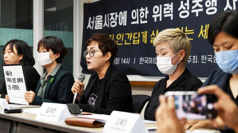`박원순 시장 고소` 前비서 대리인 폭로… 진상규명 촉구