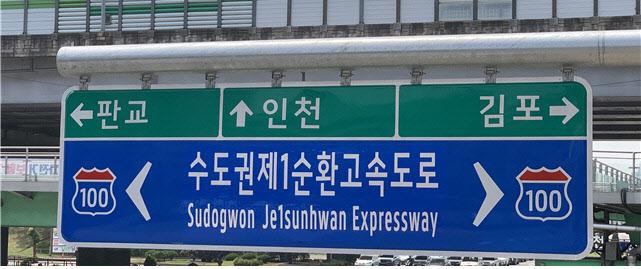 마침내 `수도권 제1순환고속도로`… 경기도, 도로표지판 정비 마무리