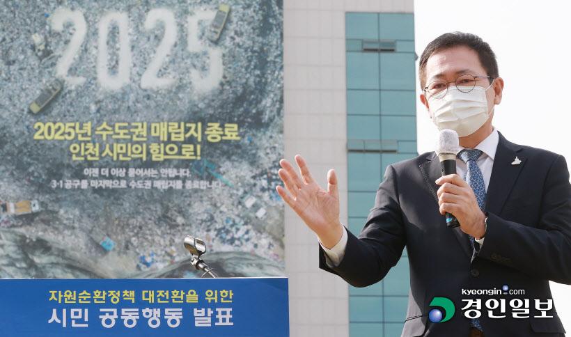 """박남춘 인천시장 """"매립지 연장 시도… 그게 정의고, 공정이냐"""""""