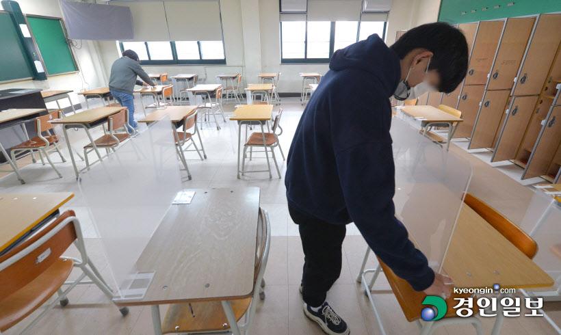 경기도내 고교 `원격수업` 전환…`수험생 지키기` 비상