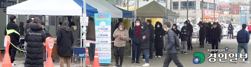인천 남동구 확진자 급증…소규모 집단감염이 더 무섭다