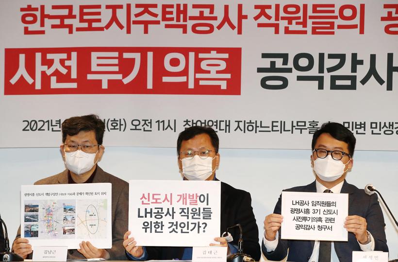 LH직원 광명·시흥 땅투기 의혹…변창흠 사장재임때, 철저규명을