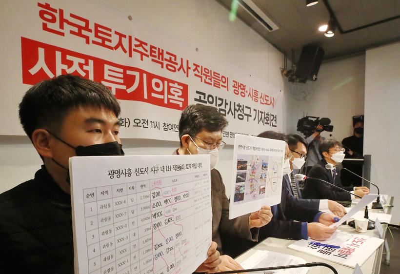 """국토부 """"LH와 `광명·시흥 3기 신도시 투기 의혹` 철저히 조사할 것"""""""