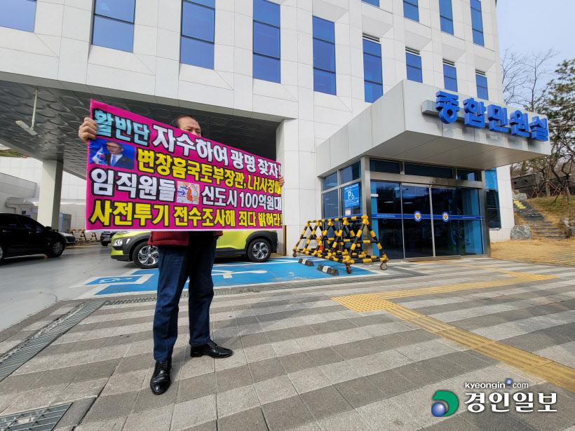"""""""LH가 땅 투기에 혈안"""" 시민단체, 변창흠 장관 직무유기 혐의 고발"""