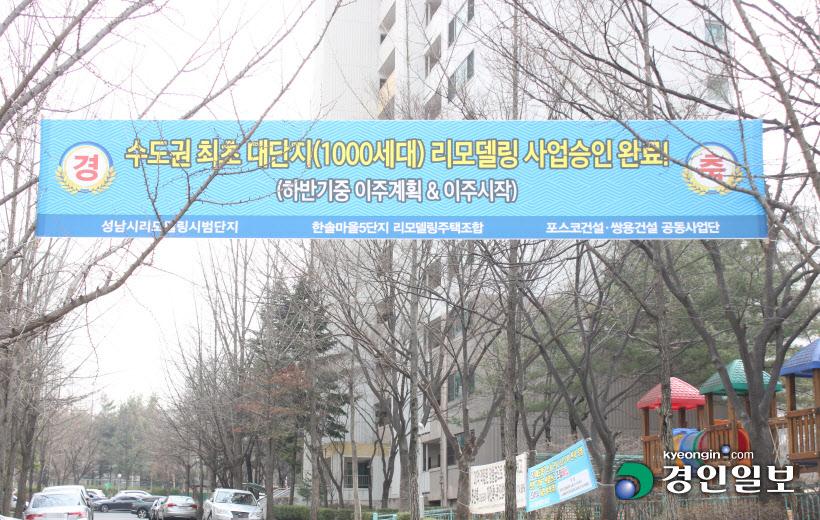 성남 1기신도시 `2호 리모델링 단지` 윤곽