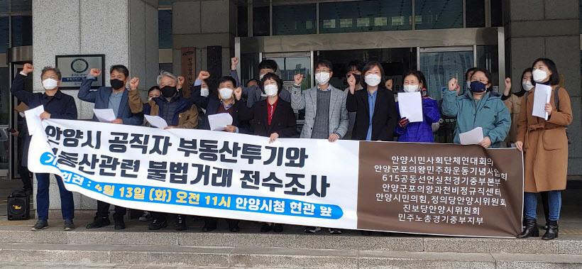 """""""안양시의원 부동산 투기 의혹 규탄…전수조사 촉구"""""""