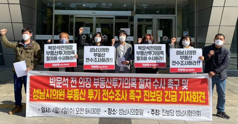 성남시의원 부동산 투기여부 '전수조사' 하나