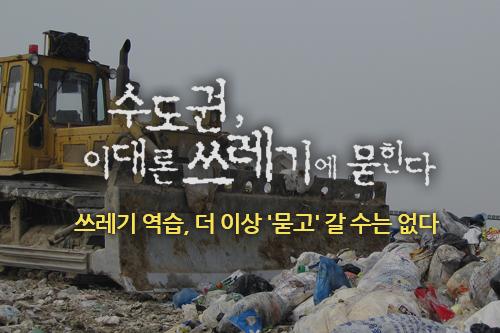 수도권 쓰레기