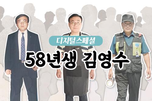58년생 김영수